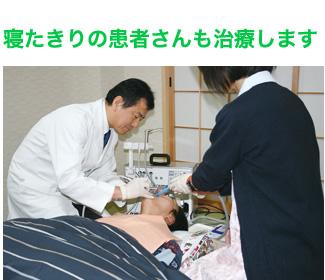 寝たきりの患者さんも治療します
